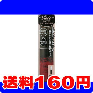 [ネコポスで送料160円]ヴィセ リシェ マットリップラッカー RD480 レッド系