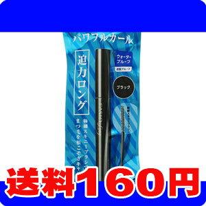 [メール便で送料160円]ファシオ パワフルカール マスカラ EX (ロング) BK001 ブラック