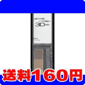 [ネコポスで送料160円]ケイト デザイニングアイブロウ3D EX-4 ライトブラウン系