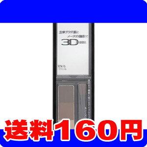 [ネコポスで送料160円]ケイト デザイニングアイブロウ3D EX-5 ブラウン系