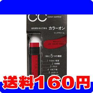 [メール便で送料160円]ケイト CCリップクリームN 01 BEAT RED
