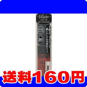 [ネコポスで送料160円]ヴィセ リシェ マットリップラッカー OR280 オレンジ系