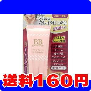 [メール便で送料160円]50の恵 薬用ホワイトBBファンデーション 01 明るい肌色