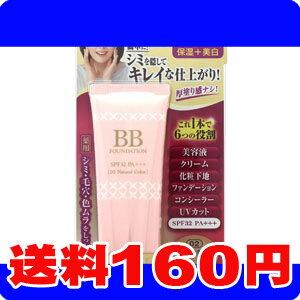 [ネコポスで送料160円]50の恵 薬用ホワイトBBファンデーション 02 自然な肌色