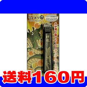 [メール便で送料160円]ドラゴンボール超 爪切り