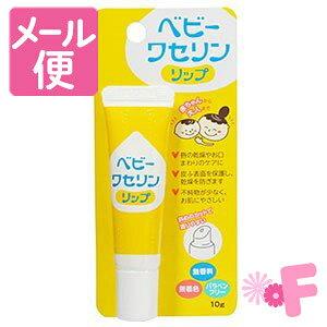 [ネコポスで送料190円]健栄製薬 ベビーワセリン リップクリーム 10g