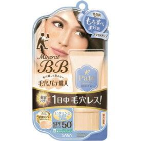サナ 毛穴パテ職人 ミネラルBBクリーム BU(ブライトアップ) 明るい肌色[配送区分:B]