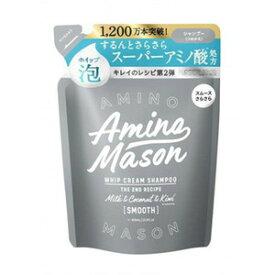 アミノメイソン スムースリペア ホイップクリーム シャンプー詰替 400mL[配送区分:A]