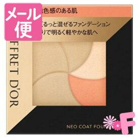 [ネコポスで送料190円]コフレドール ネオコートファンデーション02 自然な血色感のある肌