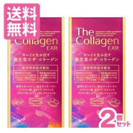 資生堂 ザ・コラーゲンEXR タブレット 126錠×2個セット