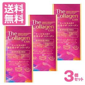 資生堂 ザ・コラーゲンEXR タブレット 126錠×3個セット