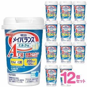 明治メイバランスArgMiniカップ ミルク味 125ml x12本セット [まとめ買いでオトク]