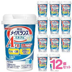 明治メイバランスArgMiniカップ ミルク味 125ml x12本セット [まとめ買いでオトク][配送区分:A]