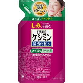 薬用 ケシミン浸透化粧水(ケシミン液) さっぱりすべすべ肌 つめかえ用 140mL【医薬部外品】