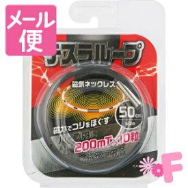 [ネコポスで送料190円]テスラループ 磁気ネックレス ブラック 50cm マグネループより強力な200ミリステラ!
