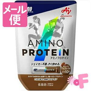 [ネコポスで送料160円]アミノバイタル アミノプロテイン チョコレート味 10本