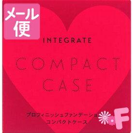 [ネコポスで送料160円]インテグレート コンパクトケース R