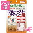 [ネコポスで送料160円]Dear-Natura/ディアナチュラ スタイル ブルーベリー×ルテイン+マルチビタミン 60粒