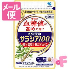 [ネコポスで送料160円]小林製薬のサラシア100 60粒
