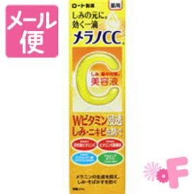 [ネコポスで送料190円]メラノCC 薬用 しみ集中対策 美容液 20ml