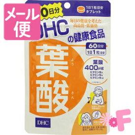 [ネコポスで送料160円]DHC 葉酸 60粒(60日分)