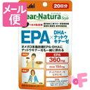 [ネコポスで送料160円]ディアナチュラスタイル EPA×DHA・ナットウキナーゼ 80粒(20日分)