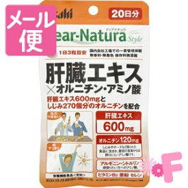 [ネコポスで送料160円]Dear−Natura/ディアナチュラ スタイル 肝臓エキス×オルニチン・アミノ酸 60粒