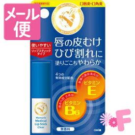 [ネコポスで送料190円]近江兄弟社メンターム 薬用メディカルリップスティックCn