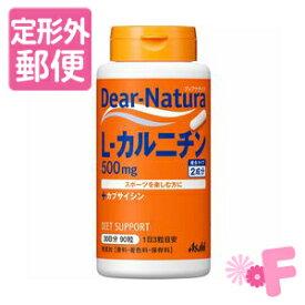 [定形外郵便]Dear-Natura/アサヒフードアンドヘルスケアディアナチュラL-カルニチン427mg×90粒