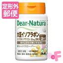 [定形外郵便]Dear-Natura/ディアナチュラ 大豆イソフラボン with レッドクローバー 30錠