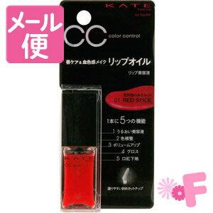 [ネコポスで送料160円]ケイト CCリップオイル 01 RED SPICE