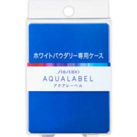 アクアレーベル ホワイトパウダリー用ケース[配送区分:B]