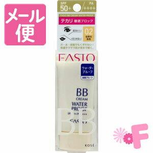 [クリックポストで送料160円]ファシオ BB クリーム ウォータープルーフ 02 自然な肌色