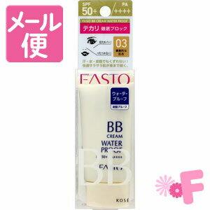 [クリックポストで送料160円]ファシオ BB クリーム ウォータープルーフ 03 健康的な肌色