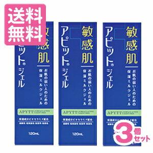 [送料無料]敏感肌アピットジェルS 120ml×3本セット【医薬部外品】[まとめ買いでオトク]【あす楽対応:正午まで】