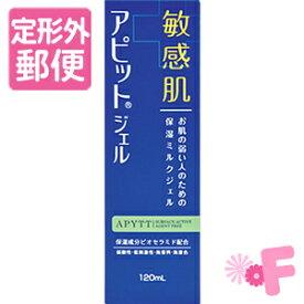[定形外郵便]敏感肌 アピットジェル S 120ml 【医薬部外品】