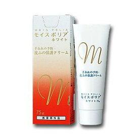 モイスポリア ホワイト 75g 【医薬部外品】(配送区分:B)
