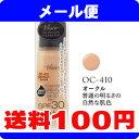 [メール便で送料100円]ヴィセ リシェ CC ウォータリー ファンデーション OC-410 普通の明るさの自然な肌色
