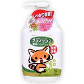 牛乳石鹸 メディッシュ 薬用ハンドソープ ポンプ付 250mL[配送区分:A]