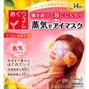 【花王】めぐりズム 蒸気でホットアイマスク(完熟ゆず)14枚