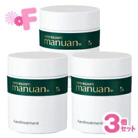 【送料無料】カシー ボザール マニュアン ハンドトリートメント 83g 3個セット[配送区分:A]