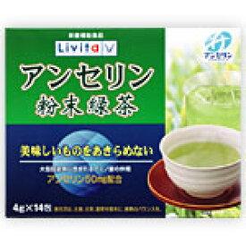 Livita(リビタ) アンセリン粉末緑茶56g(4g×14包)