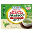 機能性表示食品 Livita(リビタ) ナチュラルケア 粉末スティック<ヒハツ> 90g(3g×30包)