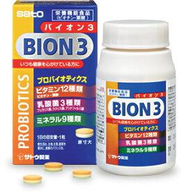 BION3(バイオンスリー) 60粒 【佐藤製薬】/栄養機能食品[配送区分:B]