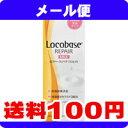 簡易包装[メール便で送料100円]ロコベースリペアミルク 48g