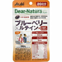Dear-Natura/ディアナチュラ スタイル ブルーベリー×ルテイン+マルチビタミン 20粒