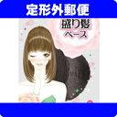 [定形外郵便]盛り髪ベース Fululifuari(フルリフアリ) アップヘア ヘアアレンジに!大小各1個ずつの2個入り♪…