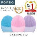 LUNA 3 フォレオ 電動 洗顔ブラシ FOREO LUNA 3 美顔器 美容 デバイス 普通肌 混合肌 敏感肌 エイジングケア ア…