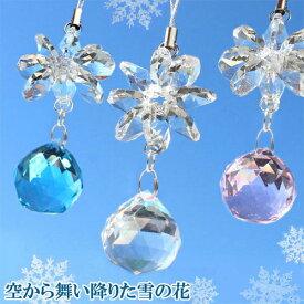 空から舞い降りた雪の花 サンキャッチャーストラップ〔 天然石 パワーストーン アクセサリー 〕