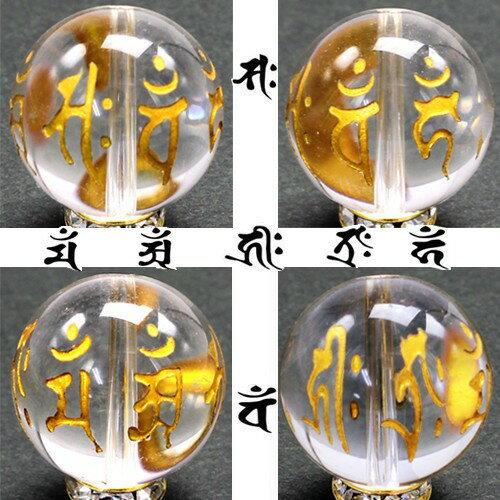 天然石 天然水晶 梵字 金彫り ビーズ【粒売り】約12mm〔 天然石 パワーストーン アクセサリー 〕